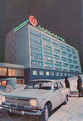 """69th Parallel"" hotel, Murmansk, USSR, 1970s"