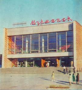 """""""Murmansk"""" cinema, Murmansk, USSR, 1976"""