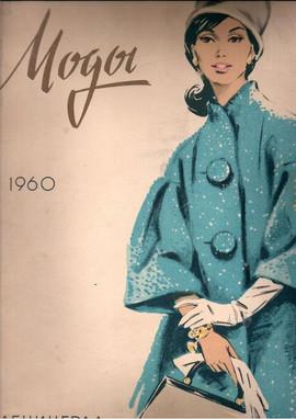 Leningrad fashion magazine, USSR, 1960