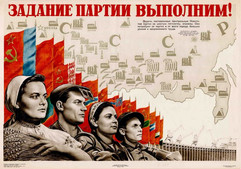 """""""We will complete the party's assignment!"""" Soviet poster, 1957"""