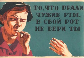 """Do not take in your mouth, what others took in their mouths!"" Soviet health poster, 1929"