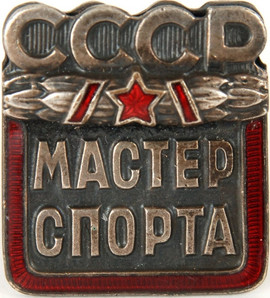 """Master of Sport of USSR"" Soviet badge"