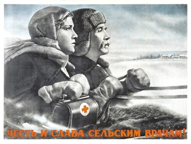 """Honour and glory to village doctors!"" Soviet poster, 1948"