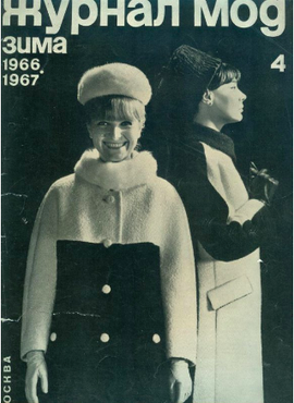 Cover of Fashion Magazine, Ministry of Light Industry, Moscow, USSR, 1966