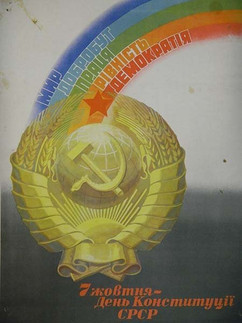 """""""Peace, prosperity, labor, equality, democracy. Constitution Day of the USSR"""" Soviet Ukrainian poster, 1983"""