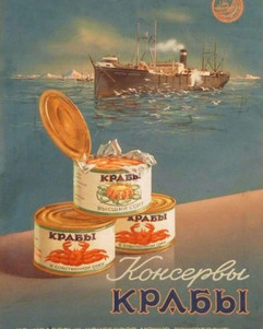 Canned crab meat advertising poster, USSR, 1951