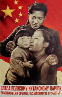 """""""Glory to the great Chinese people, who won freedom, independence and happiness!"""" Soviet poster, 1950"""