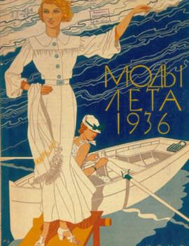 """Summer fashion 1936"" Soviet magazine cover"