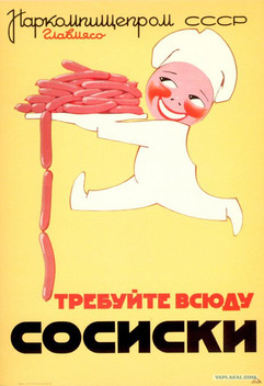 """""""Demand Sausages Everywhere"""" A 1937 poster promoting sausages from the People's Commissariat for Food Industries."""