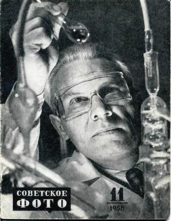 """Soviet Photo"" magazine, 1958"