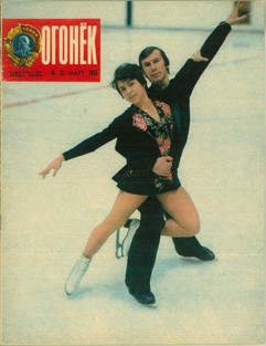 "Famous Soviet figure skaters Irina Rodnina and Alexander Zaitsev. Cover of the ""Ogonyok"" magazine, 1975"