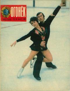 "Famous Soviet figure skaters Irina Rodnina and Alexander Zaitsev. Cover of the ""Ogonyok"" magazine, 1975"