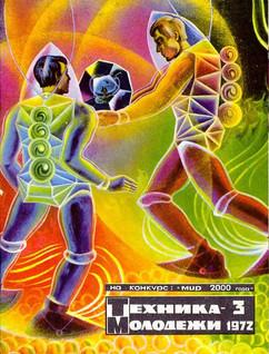 """Cover of """"Tekhnika Molodezhi"""" (Technology for Youth) Soviet magazine, 1972"""