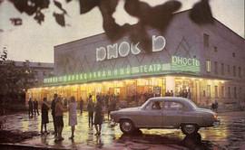 """Yunost"" cinema, Ryazan, USSR, 1960s"