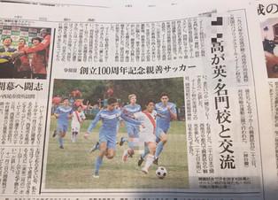 学生のイギリスサッカー対日本サッカー