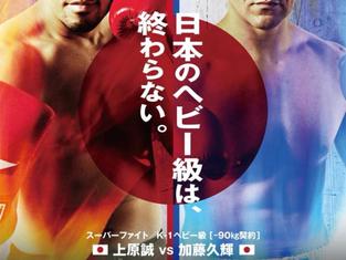 【Kー1】日本人ヘビー級頂上決戦
