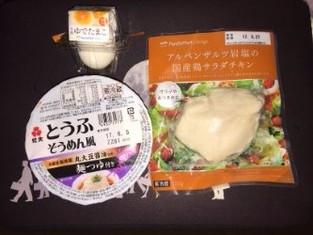 本日のダイエット飯①