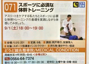 スポーツに必須な体幹トレーニングを岡崎市のまちゼミで開催