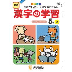 漢字の学習