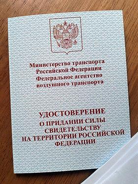 Удостоверение о придании силы свидетельству на территрии РФ