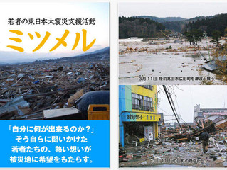 iPhone電子ブックアプリ「ミツメル ~若者の東日本大震災支援活動~」をリリース