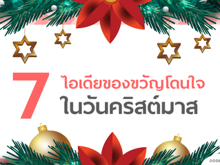7 ไอเดียของขวัญโดนใจในวันคริสต์มาส
