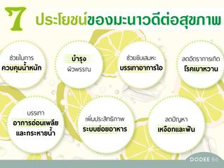 10 ประโยชน์ของมะนาวที่ดีต่อสุขภาพและความสวย