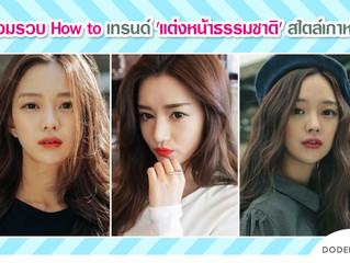 รวมรวบ How to เทรนด์ 'แต่งหน้าธรรมชาติ' สไตล์เกาหลี