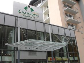 Хотел Чамкорие