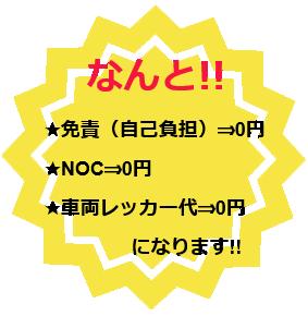 あんしんパック+基本補償で、なんと!!免責(自己負担)→0円、NOC→0円、車両レッカー代→0円になります。