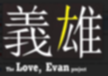 Love Evan logo uncentered.png