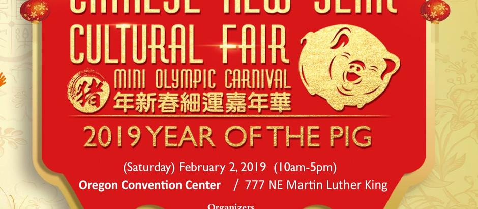 Chinese New Year Cultural Fair