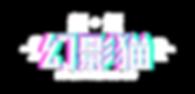 game_logo_spc_white_cn.png