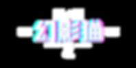 game_logo_spc2_cn.png