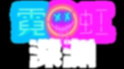 neon_banner_logo_cn.png