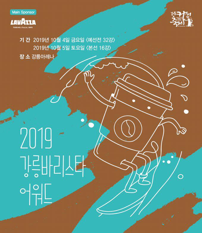 강릉커피축제 2019