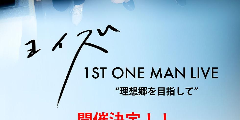 """ヨイズ 1st OneManLive""""理想郷を目指して"""""""