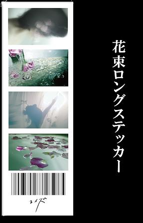 花束ロングステッカー2.png