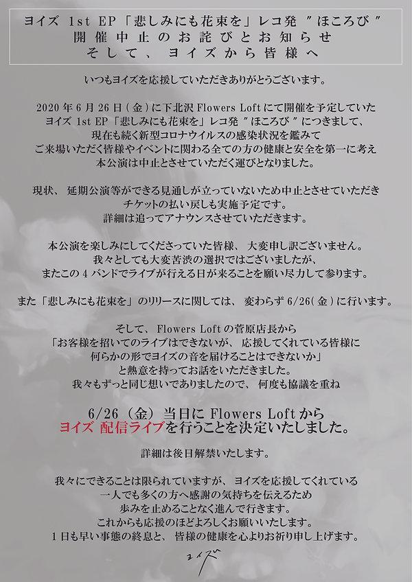 悲しみにも花束をLIVE5.jpg