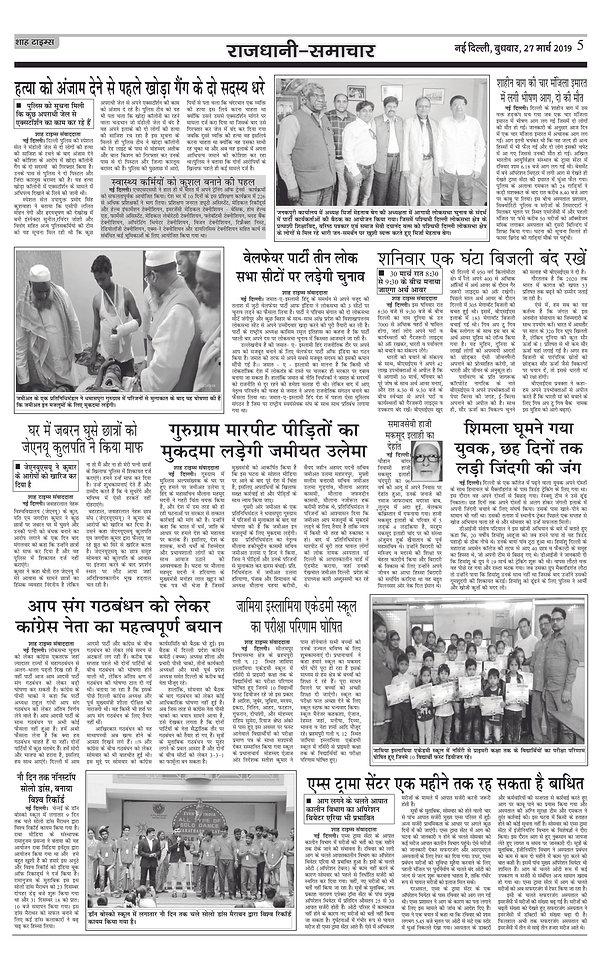 Shah Times.jpg