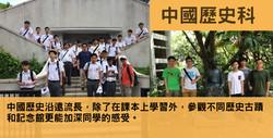中國歷史科