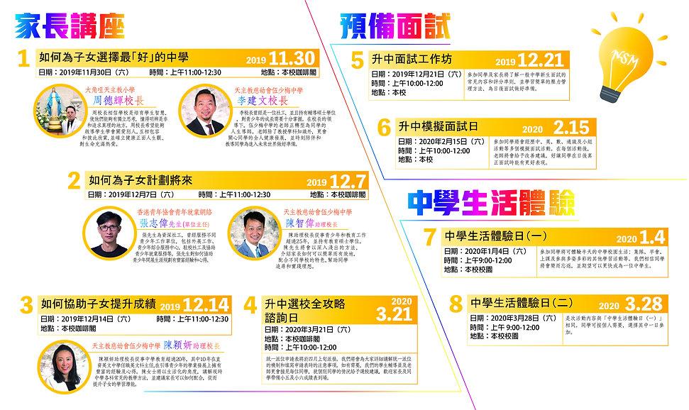 做好準備poster_02_印刷版 (2).jpg