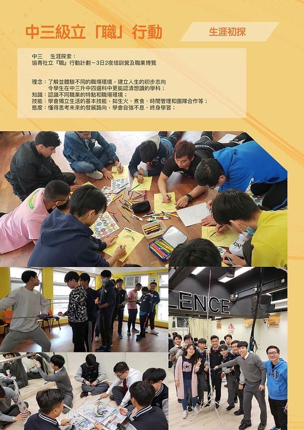 全方位學習_v4-12.jpg