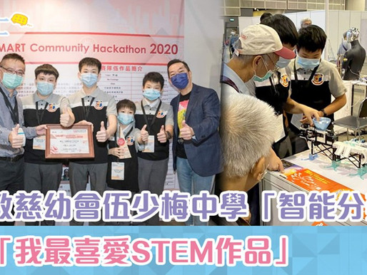 「智能分藥器」榮獲「我最喜愛STEM作品」
