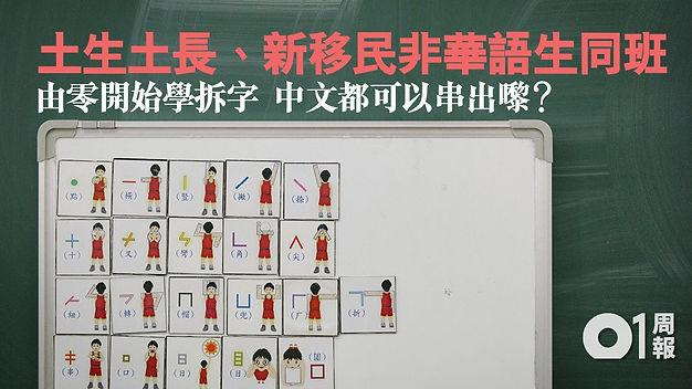 成功的教學經驗獲香港01專題報道