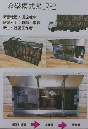 10-流動教室-介紹3.jpg