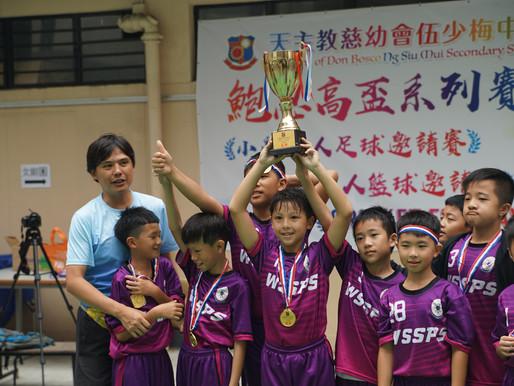 東華三院黃士心小學奪得鮑思高盃小學五人足球邀請賽金盃賽冠軍