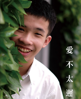 3 愛不太遲- 陳俊宏
