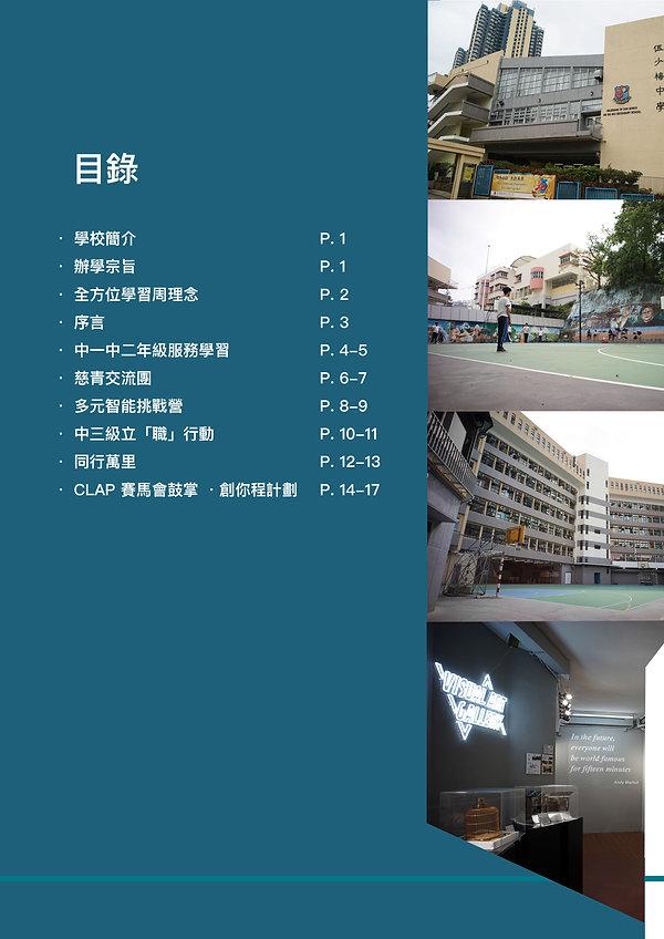 全方位學習_v4-2.jpg