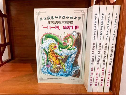 非華語學生一日一詞手冊